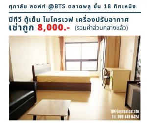 เช่าคอนโดท่าพระ ตลาดพลู : ให้เช่าคอนโด ศุภาลัย ลอฟท์ @สถานีตลาดพลู ชั้น 18 ทิศเหนือ เช่าถูก 8,000 บาท