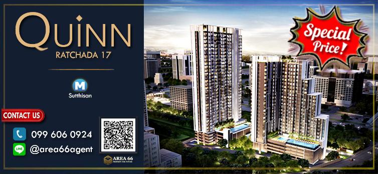 ขายคอนโดรัชดา ห้วยขวาง : 🔥🔥โปรแรง!!! ราคาพิเศษ!!!🔥🔥คอนโด High Rise ตึกคู่ ใกล้ MRT สุทธิสาร ขายคอนโด Quinn Ratchada 17 (ควินน์ รัชดา 17)