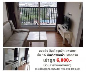 For RentCondoSamrong, Samut Prakan : ให้เช่าคอนโด น็อตติ้ง ฮิลล์ สุขุมวิท แพรกษา ชั้น 16 มีเครื่องซักผ้า ถูกสุด 6,000 บาท