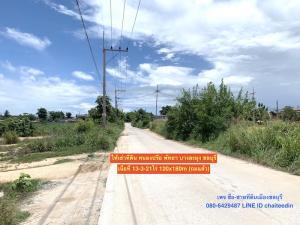 For RentLandPattaya, Bangsaen, Chonburi : ให้เช่าที่ดินหนองปรือ พัทยา ชลบุรี เนื้อที่ 13.5ไร่ ใกล้ถนนเลียบทางรถไฟ