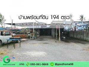 For SaleHouseSuphan Buri : ขายบ้านพร้อมที่ดิน 194.5 ตรว. อ.อู่ทอง จ.สุพรรณบุรี บ้านชั้นเดียวมีรั้วล้อมรอบ มีพื้นที่ปลูกทำเกษตร ห่างจากถนนมาลัยแมนเพียง 200 เมตร