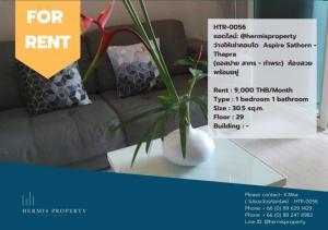 For RentCondoThaphra, Wutthakat : HTR-0056 แอดไลน์: @hermisproperty ว่างให้เช่าคอนโด  Aspire Sathorn - Thapra  (แอสปาย สาทร - ท่าพระ)  ห้องสวย พร้อมอยู่