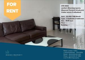 For RentTownhouseLadprao101, The Mall Bang Kapi : HTR-0053 แอดไลน์: @hermisproperty (Baanmai Praram9-Srinakarin) บ้านใหม่ พระราม 9-ศรีนครินทร์