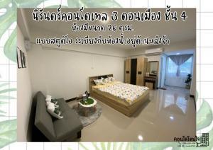 For SaleCondoVipawadee, Don Mueang, Lak Si : คอนโด ใกล้สนามบินดอนเมือง รถไฟฟ้าสายสีแดง แต่งครบ พร้อมอยู่ ห้องสวย !!!