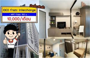 เช่าคอนโดท่าพระ ตลาดพลู : *ให้เช่า* Ideo ท่าพระ Interchange ห้องสวย (มีเครื่องซักผ้า) ใกล้ MRT ท่าพระ 150 ม.
