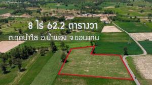 ขายที่ดินขอนแก่น : ที่ดินสวย กุดน้ำใส อ.อุบลรัตน์ จ.ขอนแก่น 8 ไร่ 62.5 ตร.ว 1.8 ล้าน