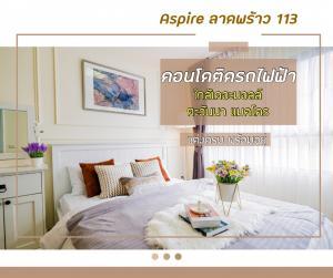 For SaleCondoLadprao101, The Mall Bang Kapi : Owner post!!! Aspire ลาดพร้าว 113 ยินดีรับเอเจ้นท์ ห้องแต่งใหม่ ได้ทุกอย่างตามภาพ