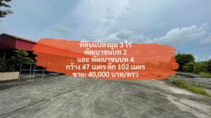 For SaleLandLadkrabang, Suwannaphum Airport : [24 กรกฎาคม 2564] ที่ดินแปลงมุม 3 ไร่ พัฒนาชนบท 2, พัฒนาชนบท 4 ซอยสิงสุข 2, เพียง 40,000 บาท/ตารางวา