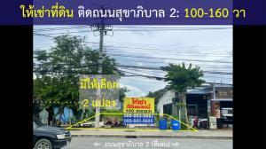 เช่าที่ดินลาดกระบัง สุวรรณภูมิ : ให้เช่าที่ดิน เหมาะทำร้านค้า ติดถนนสุขาภิบาล 2 (อ่อนนุช-ลาดกระบัง) 100-160 วา มี 2 แปลง มีที่จอดรถ 120 วา
