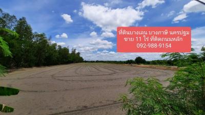 ขายที่ดินนครปฐม พุทธมณฑล ศาลายา : ขาย ที่ยกแปลง ติดถนนบางเลน 11 ไร่ หน้าที่ดินติดถนน 4 เลน เหมาะทำโรงงาน ปั้ม ใรวมโอน