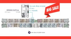 Sale DownCondoSamrong, Samut Prakan : ศุภาลัย เวอเรนด้า สุขุมวิท 117 - ห้องสตูดิโอที่ถูกที่สุด มีเพียง 1 ห้อง ต่อ 1 ชั้น เท่านั้น!!