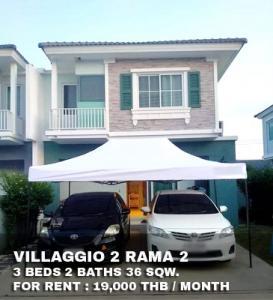เช่าบ้านพระราม 2 บางขุนเทียน : (เช่า) หมู่บ้าน วิลลาจจิโอ 2 พระราม 2 / 3 ห้องนอน 2 ห้องน้ำ / 36 ตรว. **19,000** บ้านสวย เฟอร์นิเจอร์ครบ สังคมน่าอยู่ ราคาพิเศษ ให้เช่าด่วน