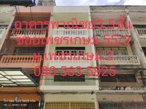 For SaleShophouseBang kae, Phetkasem : G156 อาคารพาณิชย์ 3.5 ชั้น ม.เพชรเกษม 2 ใต้