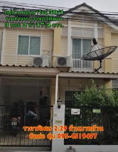 For SaleTownhouseRamkhamhaeng,Min Buri, Romklao : T0020 ทฮ.พฤกษาวิลล์ 50/1 ซอยรามคำแหง-ราษฏร์พัฒนา ติดต่อ คุณตุ้ม 095 4519497
