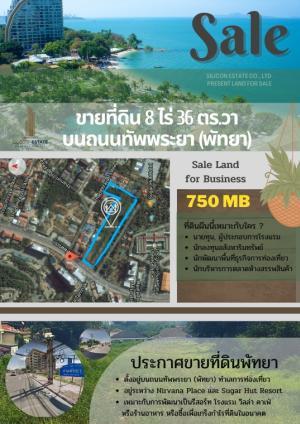 ขายที่ดินพัทยา บางแสน ชลบุรี : ขายที่ดินพัทยา 8 ไร่ 36 ตร.วา ติดถนนทัพพระยาทำเลท่องเที่ยวใกล้หาดพัทยา ศาลจังหวัด 200 ม.