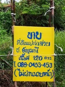 ขายที่ดินนครปฐม พุทธมณฑล ศาลายา : มาแล้ว โอกาสสำหรับคนอยากปลูกบ้าน สุดปัง ที่ดินแปลงใหญ่ ฮวงจุ้ยดี (เจ้าของขายเอง)