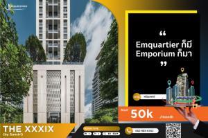 เช่าคอนโดสุขุมวิท อโศก ทองหล่อ : The XXXIX by Sansiri >> For Rent Ready to Move-in 1 Bedroom ห้องสวยมากก 50K/Month