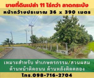 For SaleLandLadkrabang, Suwannaphum Airport : 🎯ขายที่ดินกรุงเทพฯ ลาดกระบัง ตารางวาละ 5,500 เข้าจากถนนร่วมพัฒนาถึงที่ดิน ใน 3 นาทีถึงที่ดิน หรือจะเข้าทางฉลองกรุงก็ได้