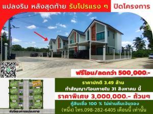 For SaleTownhouseBangbuathong, Sainoi : 💥ขายราคาทุน💥ขายบ้านแฝด 2 ชั้น ทรงบ้านเดียว แปลงริม บ้านใหม่ มือ 1 หลังสุดท้าย พร้อมโปรโมชั่นปิดโครงการลดเหลือเพียง 3,000,000.- ล้าน จาก 3.49 ล้าน ฟรีค่าโอน ลดไปเกือบ 500,000 + กู้ 100%....!!! 💥