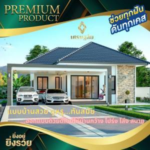 For SaleHouseRatchaburi : บ้านเดี๋ยวหลังใหญ่ ในตัวเมืองราชบุรี ราคาถูก 3นอน 2น้ำ 2จอดรถ ในเมือง ใกล้ตลาด ห้าง โรงเรียน สถานที่ราชการ เข้าออกได้ 4 เส้นทาง ใคร ๆ ก็เป็นเจ้าของได้