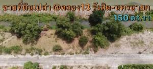 For SaleLandRangsit, Patumtani : ที่ดิน พร้อมสร้างบ้าน+สวน ด้านหลังเป็นคลอง 150 ตารางวา คลอง13 หนองเสือ ปทุมธานี