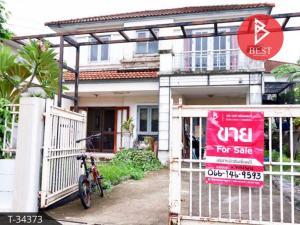 ขายบ้านนวมินทร์ รามอินทรา : ขายบ้านเดี่ยว หมู่บ้านเนเบอร์โฮมวัชรพล สุขาภิบาล 5 เขตคลองสามวา กรุงเทพฯ