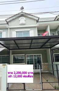 For RentTownhouseSamrong, Samut Prakan : SH_01087 Townhouse for rent Villaggio Bangna