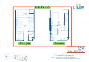 ขายดาวน์คอนโดลาดพร้าว เซ็นทรัลลาดพร้าว : (Owner) ขายดาวน์ราคาดี!! The Line พหลโยธินพาร์ค DUPLEX 2 ชั้น พื้นที่82ตรม. ทิศใต้ วิวเมืองไม่มีตึกบัง