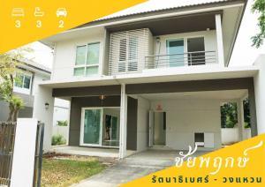 For SaleHouseBangbuathong, Sainoi : Detached house for sale, 57 sq.wa., Chaiyapruek Rattanathibet-Wongwaen