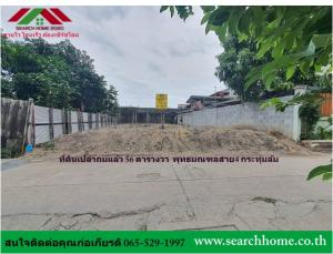 For SaleLandNakhon Pathom, Phutthamonthon, Salaya : ขายที่ดินจัดสรร ขนาด 56 ตรว. ถ.พุทธมณฑลสาย4 ซอย3 (สุขาภิบาล2) ถมแล้ว น้ำไฟพร้อม สามพราน นครปฐม