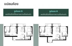 For SaleCondoRatchadapisek, Huaikwang, Suttisan : Sell post, best price, Artisan Ratchada, 2 bedrooms, 2 bathrooms, 71 sqm., high floor, best price, only 5.47 million.