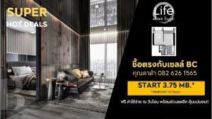 ขายดาวน์คอนโดพระราม 9 เพชรบุรีตัดใหม่ : 🔔𝐋𝐢𝐟𝐞 𝐀𝐬𝐨𝐤𝐞 𝐇𝐲𝐩𝐞 - 1 Bedroom 32 sq.m. ราคา 3.75 ล้าน Call/Line 0826261565 (ดาด้า)