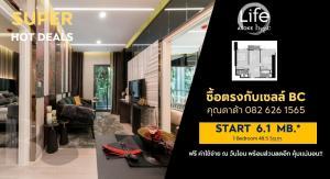 Sale DownCondoRama9, RCA, Petchaburi : 🔔𝐋𝐢𝐟𝐞 𝐀𝐬𝐨𝐤𝐞 𝐇𝐲𝐩𝐞 - 2Bed 48.5 sq.m. ราคา 6.10 ล้าน Call/Line 0826261565 (ดาด้า)