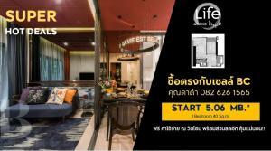 Sale DownCondoRama9, RCA, Petchaburi : 🔔𝐋𝐢𝐟𝐞 𝐀𝐬𝐨𝐤𝐞 𝐇𝐲𝐩𝐞 - 1 BED 40 sq.m. ราคา 5.06 ล้าน Call/Line 0826261565 (ดาด้า)