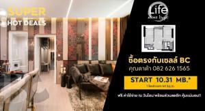 Sale DownCondoRama9, RCA, Petchaburi : 🔔𝐋𝐢𝐟𝐞 𝐀𝐬𝐨𝐤𝐞 𝐇𝐲𝐩𝐞 - 2Bed 64 sq.m. ราคา 10.31 ล้าน Call/Line 0826261565 (ดาด้า)
