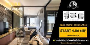 Sale DownCondoLadprao, Central Ladprao : 🔔𝐋𝐢𝐟𝐞 𝐋𝐚𝐝𝐩𝐫𝐚𝐨 𝐕𝐚𝐥𝐥𝐞𝐲 ➖ 𝐒𝐭𝐚𝐫𝐭 𝟒.𝟖𝟔 𝐌𝐁. รวมห้อง Resale ราคาถูกกว่าโครงการ‼️ สนใจติดต่อทีมขายโครงการ คุณดาด้า Call/Line 0826261565