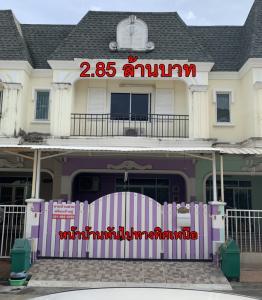 For SaleTownhouseRama5, Ratchapruek, Bangkruai : ขายทาวน์เฮ้าส์ 2 ชั้น หมู่บ้านปริญลักษณ์ไลท์ พระราม 5 - ราชพฤกษ์  2.85 ล