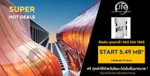 Sale DownCondoLadprao, Central Ladprao : 🔔𝐋𝐢𝐟𝐞 𝐋𝐚𝐝𝐩𝐫𝐚𝐨 𝐕𝐚𝐥𝐥𝐞𝐲 ➖ 𝐒𝐭𝐚𝐫𝐭 𝟓.𝟒𝟗 𝐌𝐁. รวมห้อง Resale ราคาถูกกว่าโครงการ‼️ สนใจติดต่อทีมขายโครงการ คุณดาด้า Call/Line 0826261565