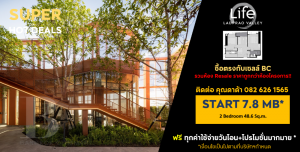 Sale DownCondoLadprao, Central Ladprao : 🔔𝐋𝐢𝐟𝐞 𝐋𝐚𝐝𝐩𝐫𝐚𝐨 𝐕𝐚𝐥𝐥𝐞𝐲 ➖ 𝟐𝐁𝐞𝐝 𝟕.𝟖 𝐌𝐁.(𝟒𝟖.𝟔𝟎 𝐒𝐪.𝐦.) รวมห้อง Resale ราคาถูกกว่าโครงการ‼️ สนใจติดต่อทีมขายโครงการ คุณดาด้า Call/Line 0826261565