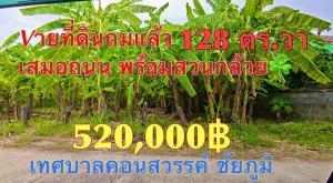 For SaleLandChaiyaphum : ขาย ที่ดินสวยถมแล้ว ใกล้แหล่งชุมชน ไม่เหงา สร้างบ้าน ทำสวนได้
