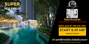 Sale DownCondoLadprao, Central Ladprao : 🔔𝐋𝐢𝐟𝐞 𝐋𝐚𝐝𝐩𝐫𝐚𝐨 𝐕𝐚𝐥𝐥𝐞𝐲 ➖ 𝐒𝐭𝐚𝐫𝐭 𝟖.𝟒𝟗 𝐌𝐁. รวมห้อง Resale ราคาถูกกว่าโครงการ‼️ สนใจติดต่อทีมขายโครงการ คุณดาด้า Call/Line 0826261565