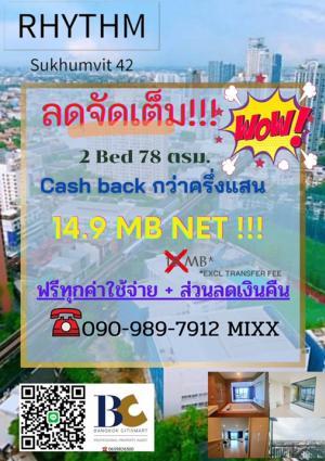 For SaleCondoSukhumvit, Asoke, Thonglor : Hot Deal 🔥🔥🔥 Rhythmสุขุมวิท42 14.9 Free Cash Back 50,000฿🔥