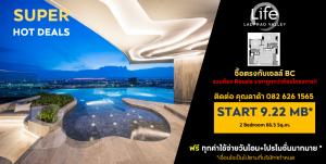 Sale DownCondoLadprao, Central Ladprao : 🔔𝐋𝐢𝐟𝐞 𝐋𝐚𝐝𝐩𝐫𝐚𝐨 𝐕𝐚𝐥𝐥𝐞𝐲 ➖ 𝐒𝐭𝐚𝐫𝐭 𝟗.𝟐𝟐 𝐌𝐁. รวมห้อง Resale ราคาถูกกว่าโครงการ‼️ สนใจติดต่อทีมขายโครงการ คุณดาด้า Call/Line 0826261565