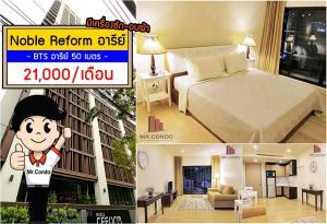 เช่าคอนโดอารีย์ อนุสาวรีย์ : *For Rent* Noble Reform, nice unit near BTS Ari 50 meters. Fully furnished.