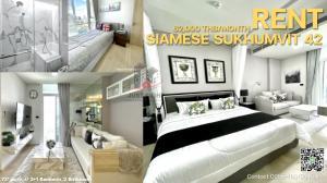 เช่าคอนโดสุขุมวิท อโศก ทองหล่อ : ให้เช่า Siamese Exclusive Sukhumvit 42 ห้องแปลนพิเศษ 2+1นอน 2น้ำ 73ตร.ม. แต่งสวย เฟอร์ครบ เพียง 62,000/ด สัญญา1ปี