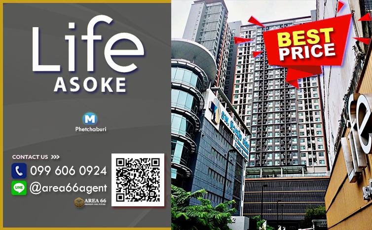 ขายคอนโดพระราม 9 เพชรบุรีตัดใหม่ : 🔥🔥 การันตีราคาดีที่สุด!!! 🔥🔥 คอนโดสุดหรู ทำเลสุดฮอต ใจกลางอโศก ขายคอนโด Life Asoke (ไลฟ์ อโศก) ใกล้ MRT เพชรบุรี