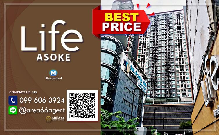 ขายคอนโดพระราม 9 เพชรบุรีตัดใหม่ : 🔥🔥 ขายด่วน!!! ราคาดีมาก!!! ขายคอนโด Life Asoke (ไลฟ์ อโศก) คอนโดสวยพร้อมอยู่ใจกลางอโศก ใกล้ MRT เพชรบุรี
