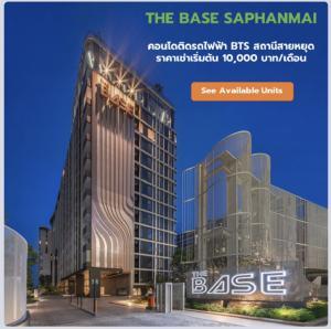 For RentCondoVipawadee, Don Mueang, Lak Si : The Base Saphanmai For rent 28 sqm Price 10000฿