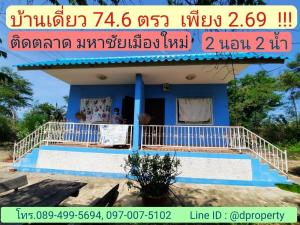 For SaleHouseMahachai Samut Sakhon : บ้านเดี่ยว ชั้นเดียว มหาชัยเมืองใหม่ หลังตลาดมหาชัย พร้อมอยู่