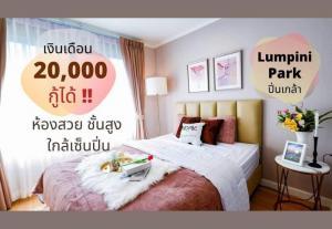 For SaleCondoPinklao, Charansanitwong : Condo Lumpini Park Pinklao @MRT Bang Yi Khan, 28.84 sq.m 1Bed 26th floor, Nice View, Fully furnished